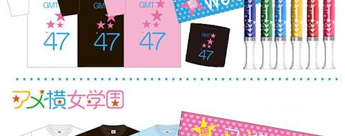 国民的アイドルグループ「アメ横女学園芸能コース」「GMT47」応援グッズが発売―じぇじぇじぇ('jjj')/