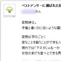 Yahoo!知恵袋の「変態紳士」の回答が色々おかしすぎる件