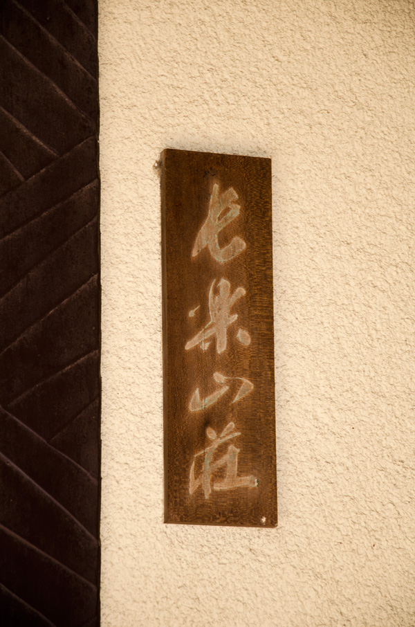 長楽山荘の表札