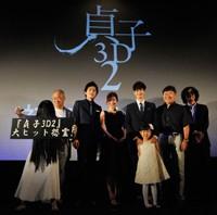 """「貞子3D2」舞台挨拶で監督「風立ちぬ」ライバル宣言―""""生きねば""""の後は""""死なねば"""""""