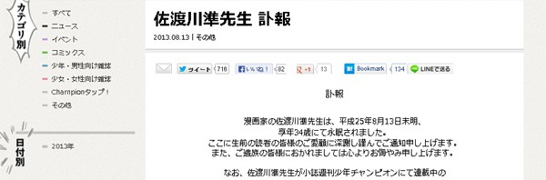 【訃報】漫画家の佐渡川準さん死去、連載中の「あまねあたためる」残り2話