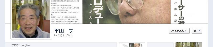 「仮面ライダー」生みの親・平山亨さん死去―最後の最後まで病床から新しいヒーローを誕生させようとしていた