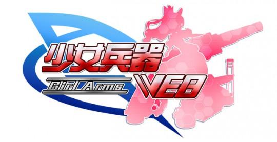 「少女兵器web」ロゴ