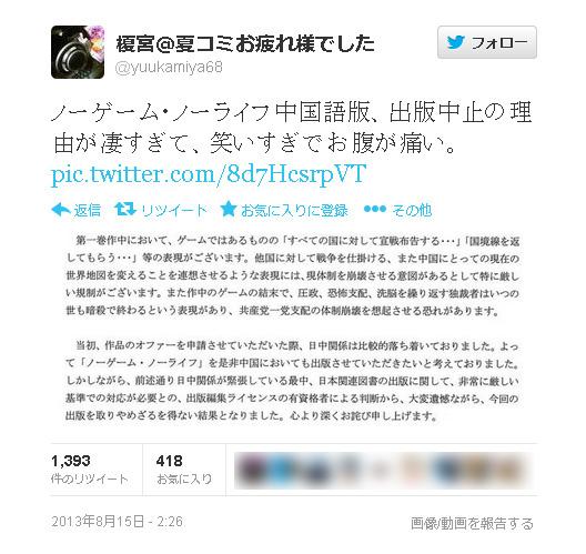榎宮さんTwitter