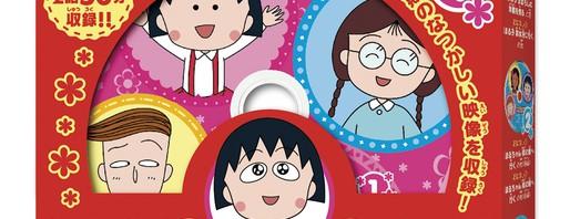 「ちびまる子ちゃん」初期アニメが収録されたDVD食玩が発売に