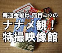 【特撮映像館】Act.6 ガメラ対大魔獣ジャイガー