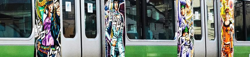 「ジョジョASBトレイン」26日から山手線で運行開始ィィ!!