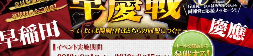 過去最大規模の早慶戦がウェブ上で勃発! 「早稲田VS慶應」徹底比較で勝負を占う