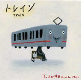 「トレイン」ジャケット写真