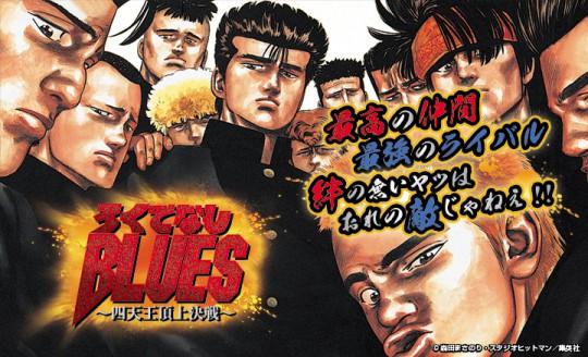 ろくでなしBLUES~四天王頂上決戦~(仮称)