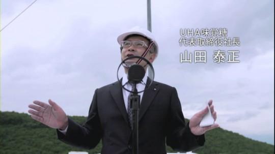 代表取締役社長 山田泰正