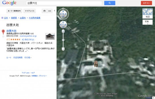 Googleアース