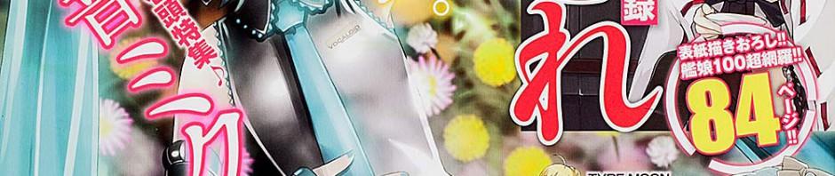 【速報】「コンプティーク10月号」重版が10月上旬入荷!!!!!