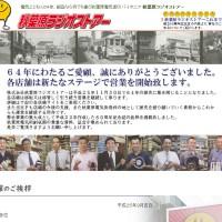 秋葉原ラジオストアー