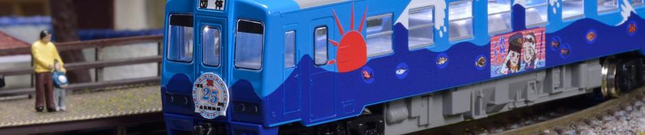 """「あまちゃん」登場列車がNゲージ鉄道模型に!―""""潮騒のメモリーズ""""ポスターも徹底再現"""