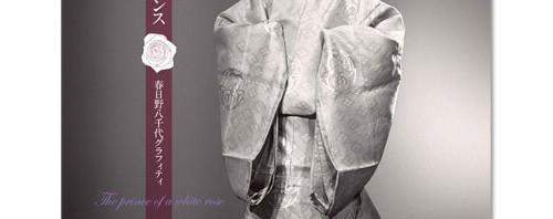 宝塚歌劇団 伝説の男役トップスター「春日野八千代」写真集が発売