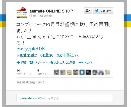 アニメイトTwitter