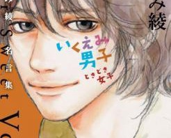 少女漫画のカリスマ・いくえみ綾初の公式ファンブックは「いくえみ男子」の明言集