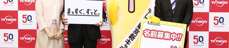 テレビ東京に新ゆるキャラ誕生!設定は「バナナ」