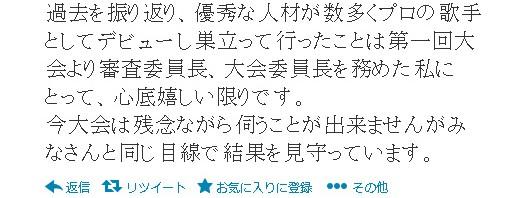 「アニソングランプリ」優勝者決定!→その時水木兄貴は?「ネットで観てます。」