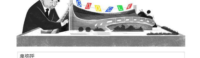 【検索注意】Googleで「卑弥呼」と検索してみると……ちょっwwww