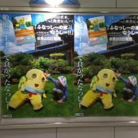 「ふなっしーの本なっしー!!」ポスター