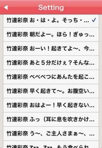 iphone_ボイスリスト画像
