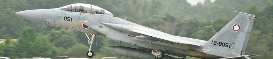 地上滑走するF-15DJ