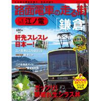 江ノ電表紙s