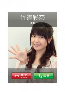 iphone_着信時画像