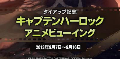 オンラインゲーム内で「キャプテン ハーロック」テレビアニメ1~3話放送