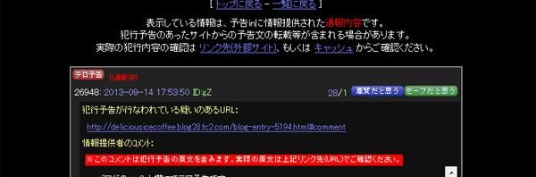 今月から来月開催のアニメ系イベント20に対しテロ予告