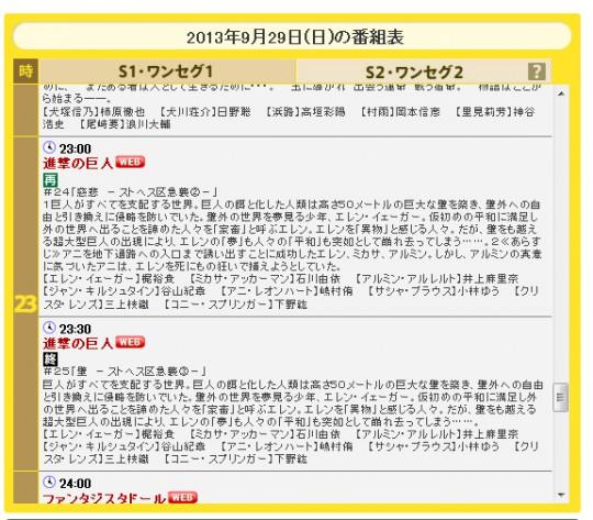 TOKYO-MX番組表