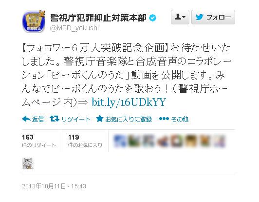 警視庁犯罪抑止対策本部Twitter