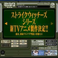 ストパン新テレビアニメ化発表
