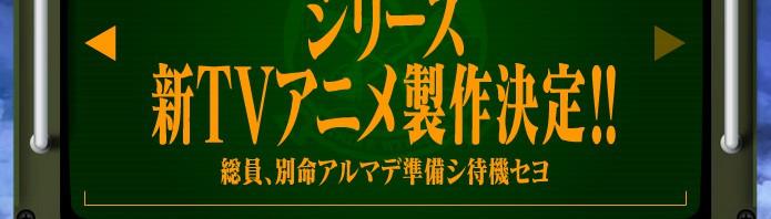 【速報】「ストライクウィッチーズ」新テレビアニメ&OVA製作決定