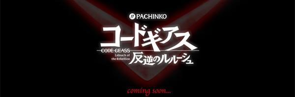 アニメ「コードギアス 反逆のルルーシュ」11月1日からGyao!で全50話無料配信