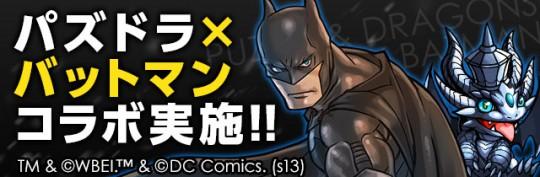 「パズドラ x バットマン」コラボロゴバナー