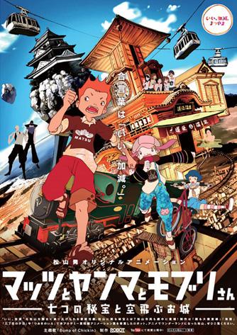 松山PRアニメポスター