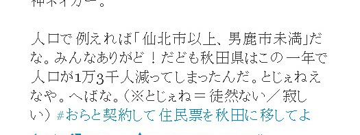超神ネイガー、3万フォロワー達成で「#おらと契約して住民票を秋田に移してよ」