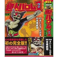 【うちの本棚】185回 超人バロム・1/古城武司(原作/さいとう・たかを)