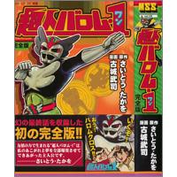 「超人バロム・1」表紙