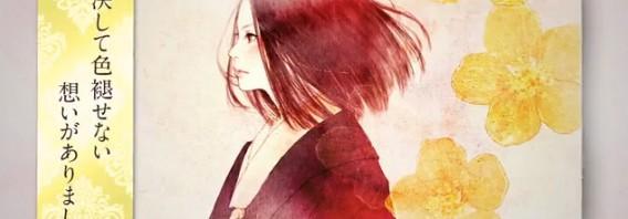 冲方丁最新作「はなとゆめ」-遠田志帆イラストの美しすぎるPVが話題