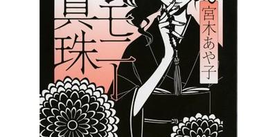 「第9回酒飲み書店員大賞」は宮木あや子さんの「セレモニー黒真珠」