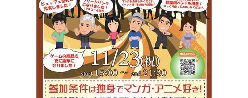 京都国際マンガミュージアム主催でオタク向け大規模合コン開催決定!