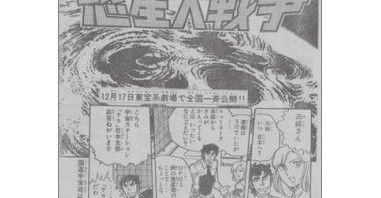 【うちの本棚】188回 惑星大戦争/居村真二
