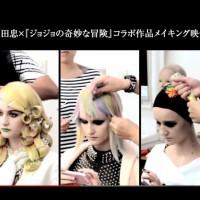 資生堂ジョジョメイキング動画