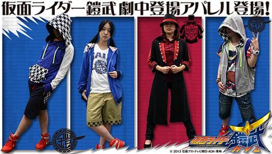 仮面ライダー鎧武劇中衣装