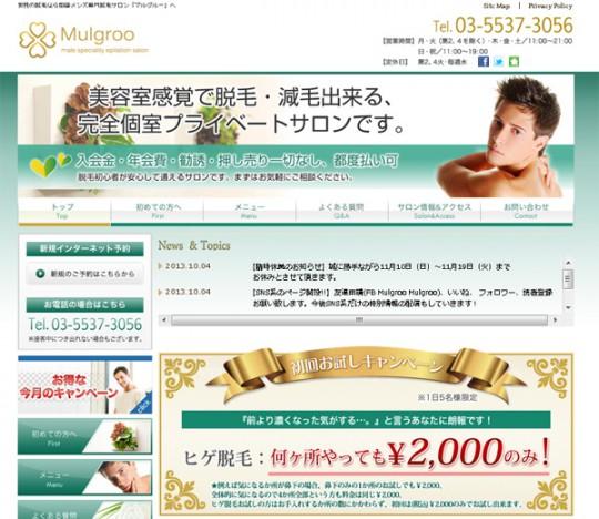 銀座Mulgroo(マルグルー)HP
