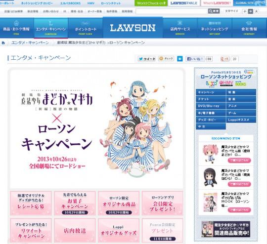 「魔法少女まどか☆マギカ×ローソン」キャンペーンページ